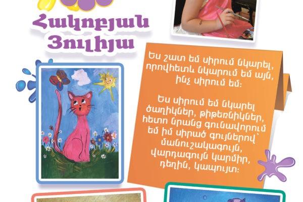 Այս անգամ <<8 օր>> մանկական ամսագրի նոր համարի էջերին են հայտնվել Հակոբյան Յուլիյաի աշխատանքները